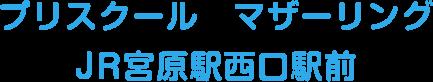 2019年1月4日グランドオープン!JR宮原駅西口前